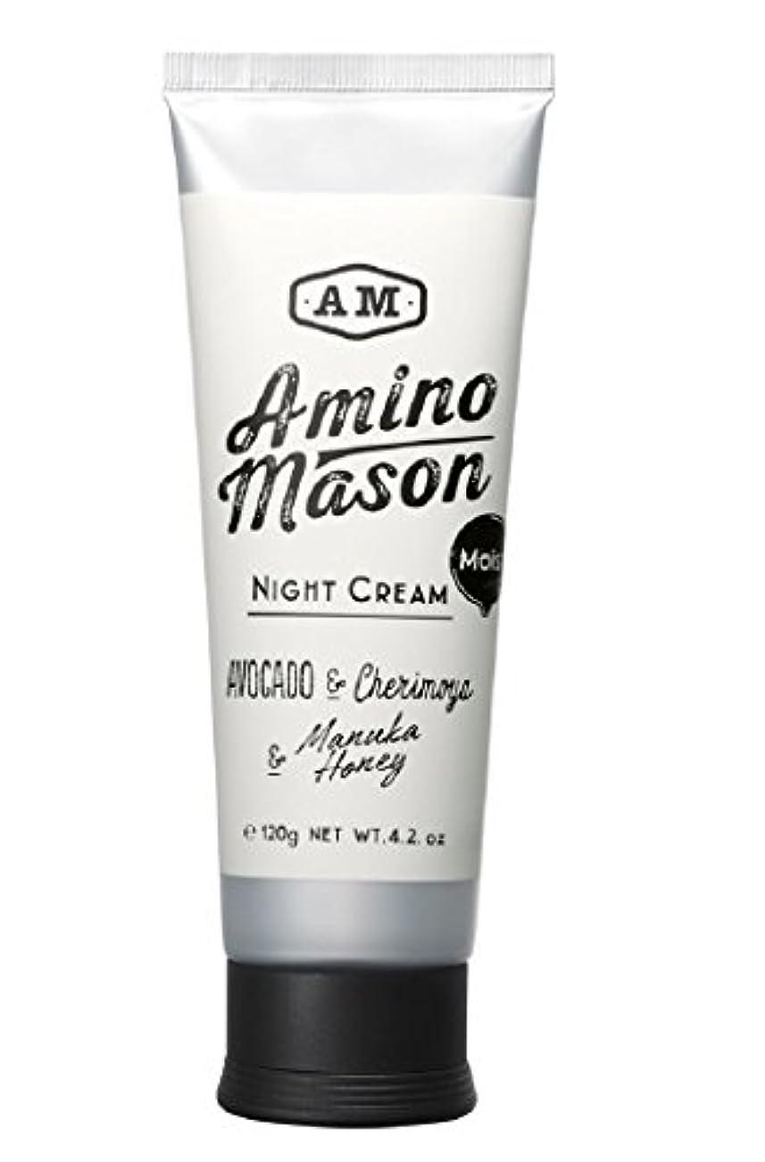 変数雰囲気ゆでるアミノメイソン モイストナイトクリーム 120g