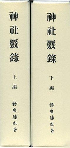 神社覈録(全2巻)