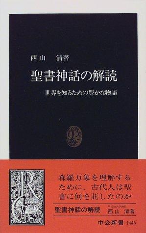 聖書神話の解読—世界を知るための豊かな物語 (中公新書)