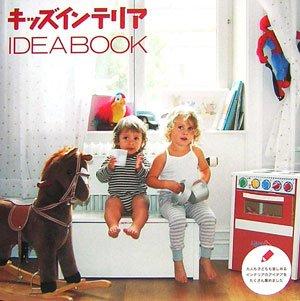 キッズインテリア IDEA BOOKの詳細を見る