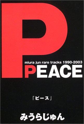 PEACE―miura jun rare tracks 1990‐2003の詳細を見る