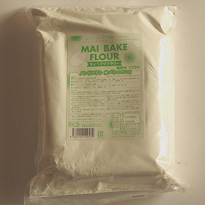 美味しい米粉パンを作る!秋田県産あきたこまち米粉「マイベイクフラワー」グルテンフリー1kg