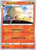 ポケモンカードゲーム 【赤】PK-SA-002 キュウコン