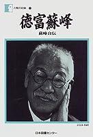 徳富蘇峰―蘇峰自伝 (人間の記録 (22))