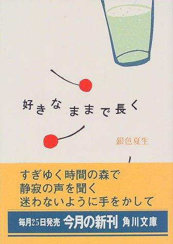 好きなままで長く (角川文庫)の詳細を見る