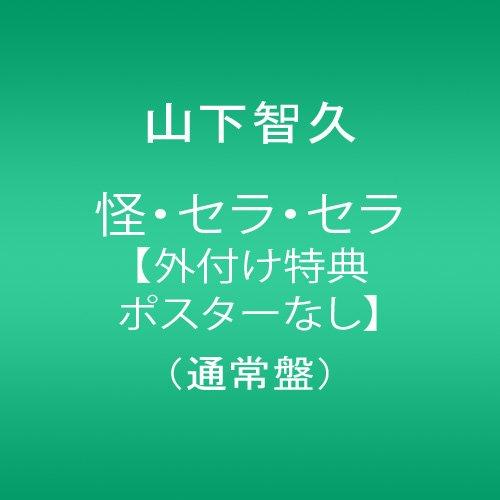 怪・セラ・セラ【外付け特典ポスターなし】 (通常盤)