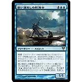 マジック:ザ・ギャザリング【狙い澄ましの航海士/Deadeye Navigator】【レア】 AVR-047-R ≪アヴァシンの帰還≫