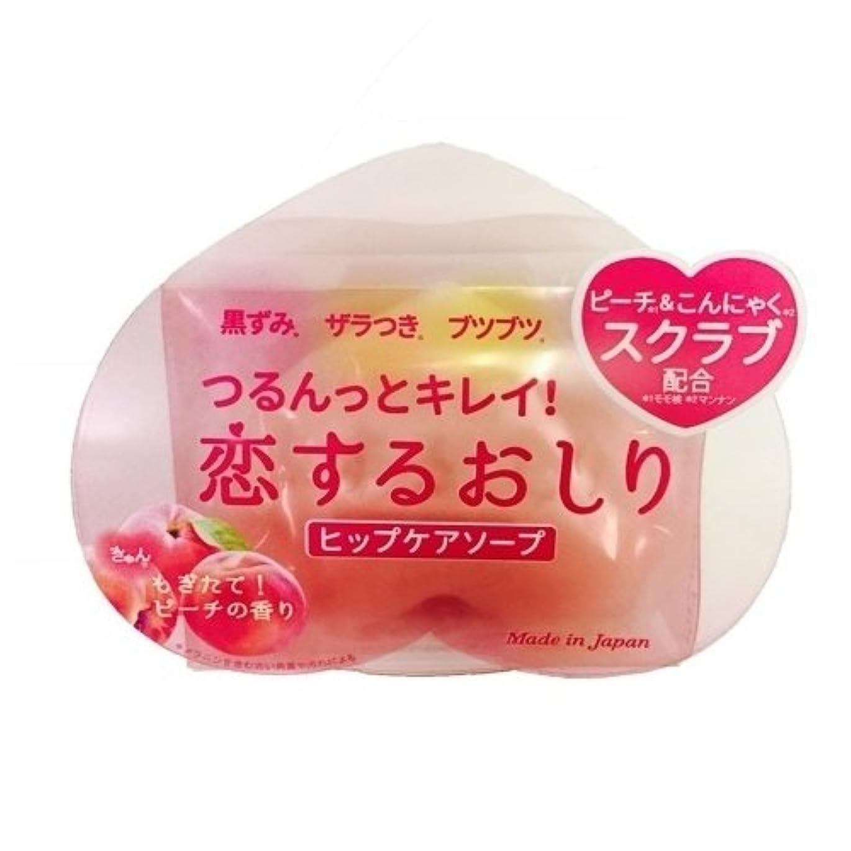 線形悪意ひらめきペリカン石鹸 恋するおしり ヒップケアソープ 80g