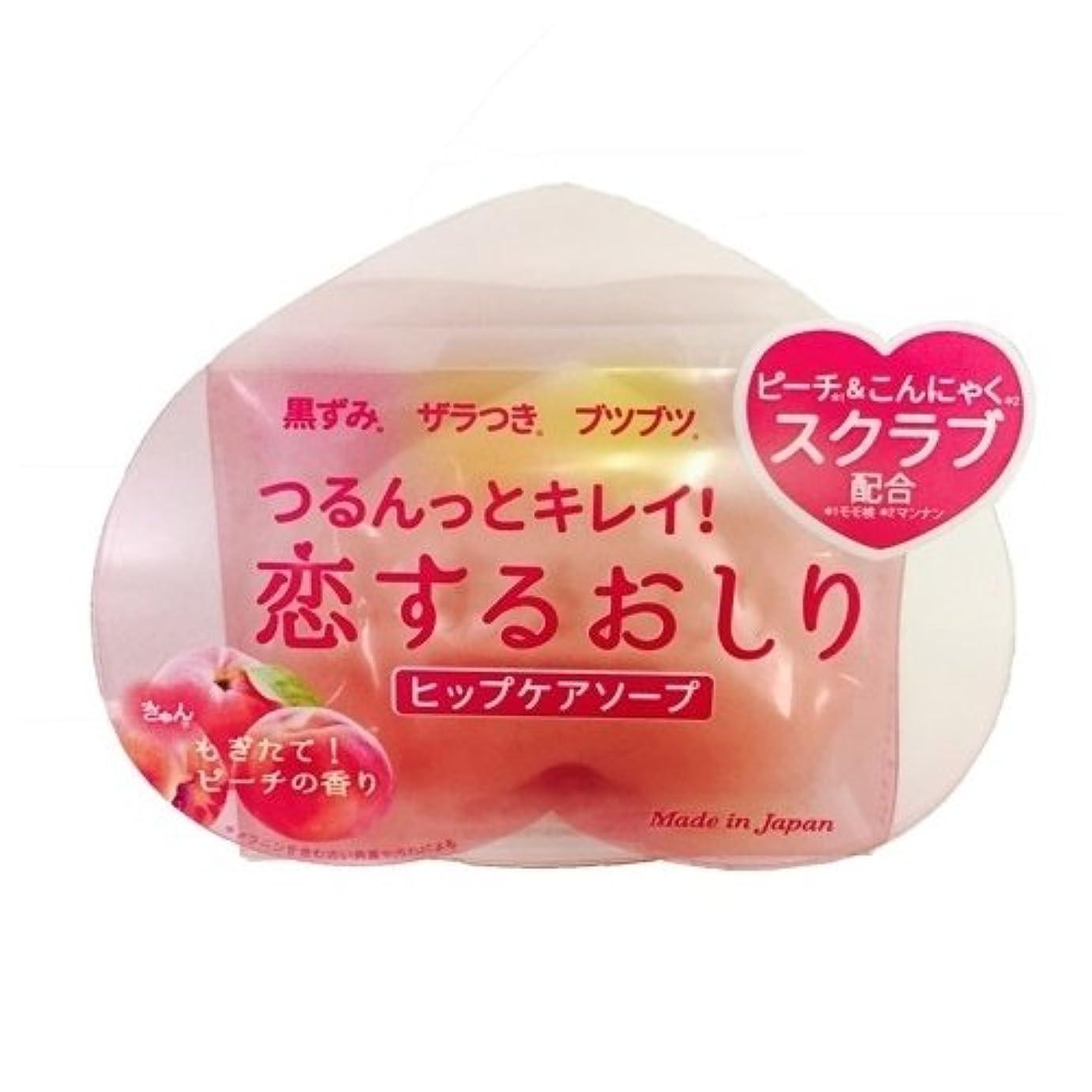 ベル知性デンマーク語ペリカン石鹸 恋するおしり ヒップケアソープ 単品 80g