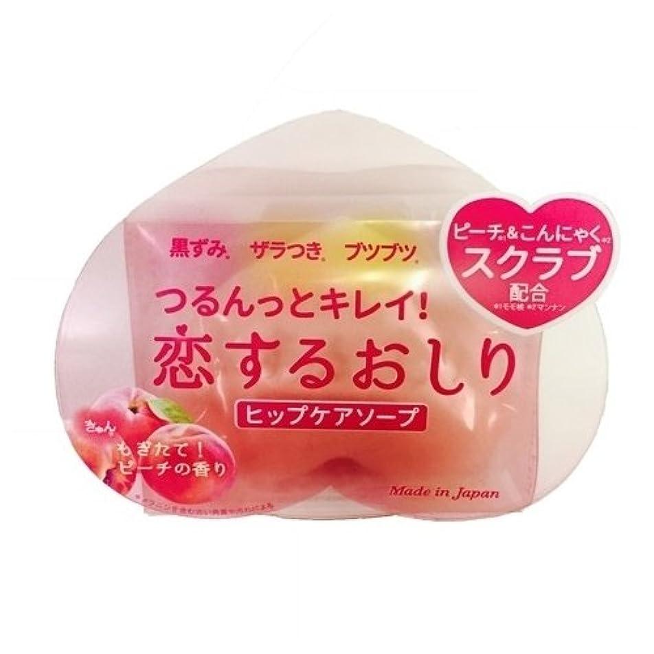もの臭いすぐにペリカン石鹸 恋するおしり ヒップケアソープ 80g