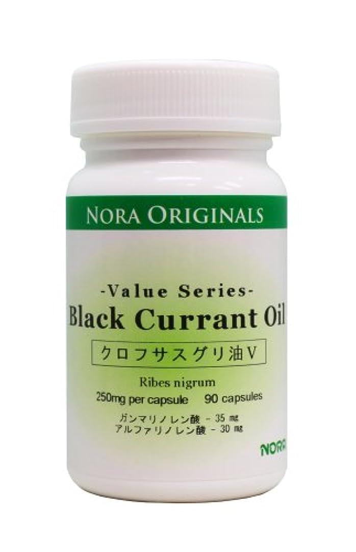 識字ビート警告する【クロフサスグリ油 V (Black Currant Oil) 250mg×90カプセル / ノラ?オリジナル】