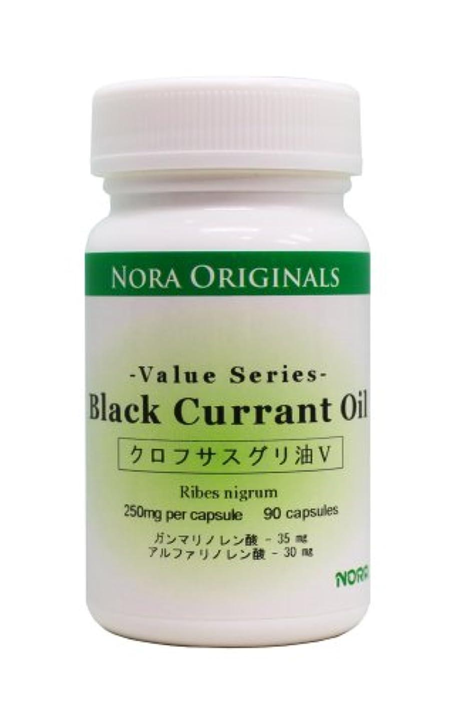 ノラ?オリジナルズ クロフサスグリ油 V Black Currant Oil V オイル 250mg 90カプセル