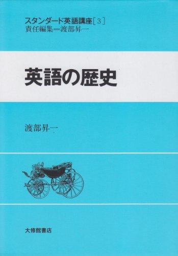 スタンダード英語講座 第3巻 英語の歴史の詳細を見る