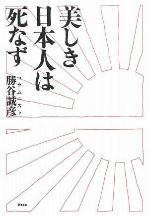 美しき日本人は死なずの詳細を見る
