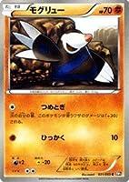 ポケモンカード BW1 【モグリュー】【C】 《ブラックコレクション》