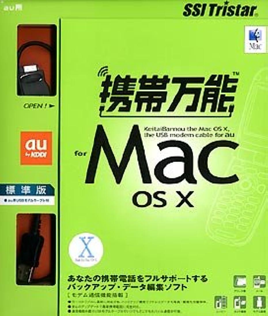 電気疎外クラブ携帯万能 for MacOS X 標準版 au用USBモデムケーブル付