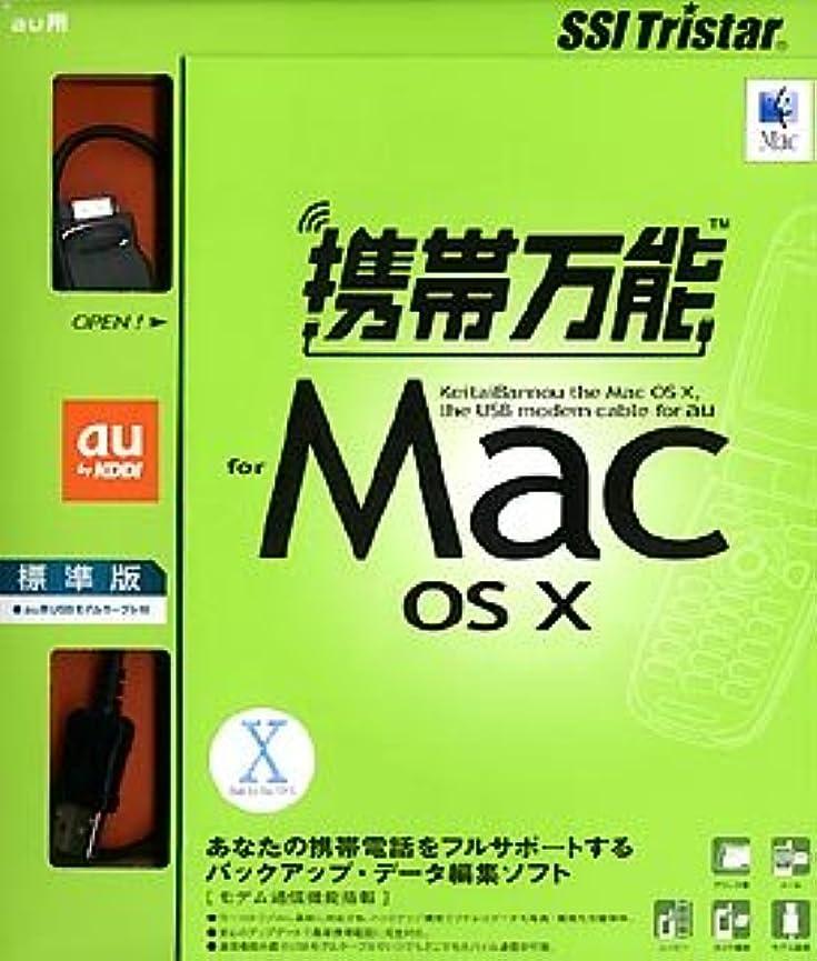 補正添付トロリー携帯万能 for MacOS X 標準版 au用USBモデムケーブル付