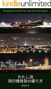 わたし流 飛行機夜景の撮り方