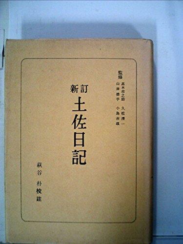土佐日記 (1969年) (日本古典全書)