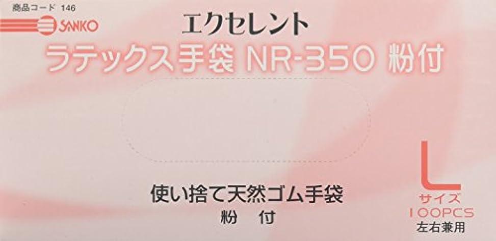 むしゃむしゃ補う層エクセレントラテックス手袋(粉付) NR-350(100マイイリ) L