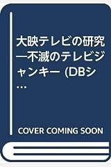 大映テレビの研究―不滅のテレビジャンキー (DBシリーズ) 単行本