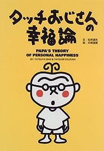 タッチおじさんの幸福論