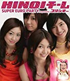 SUPER EURO PARTY Supported by コリッキー