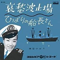 哀愁波止場 (MEG-CD)