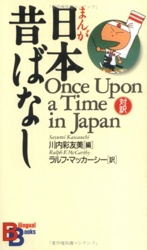 まんが日本昔ばなし (講談社バイリンガル・ブックス)の詳細を見る