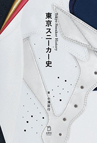 東京スニーカー史