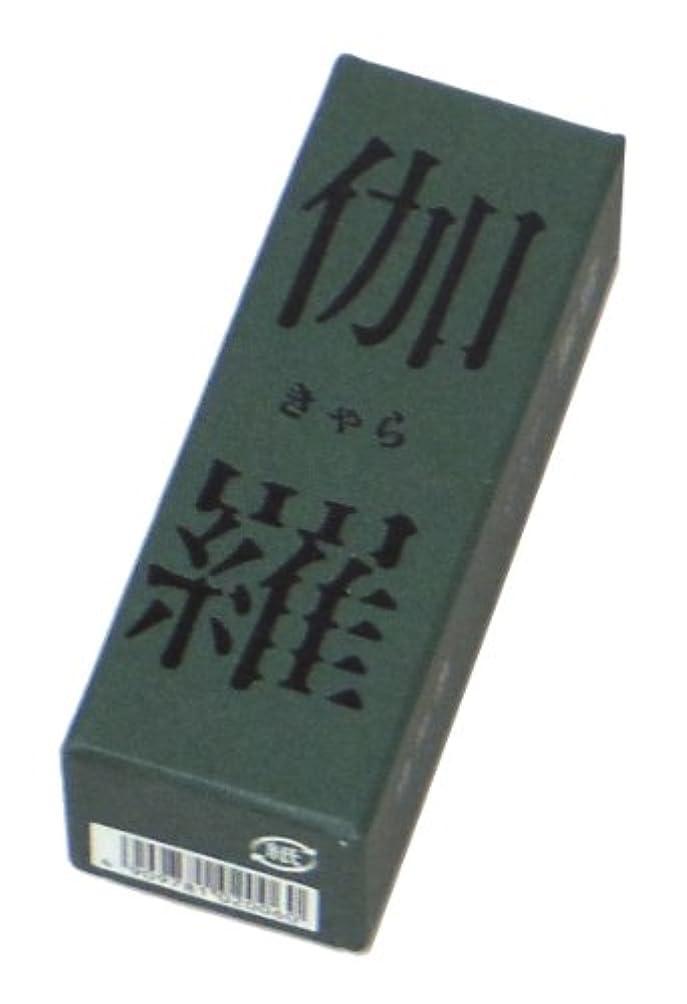 群れ中傷合理的鳩居堂のお香 香木の香り 伽羅 20本入 6cm