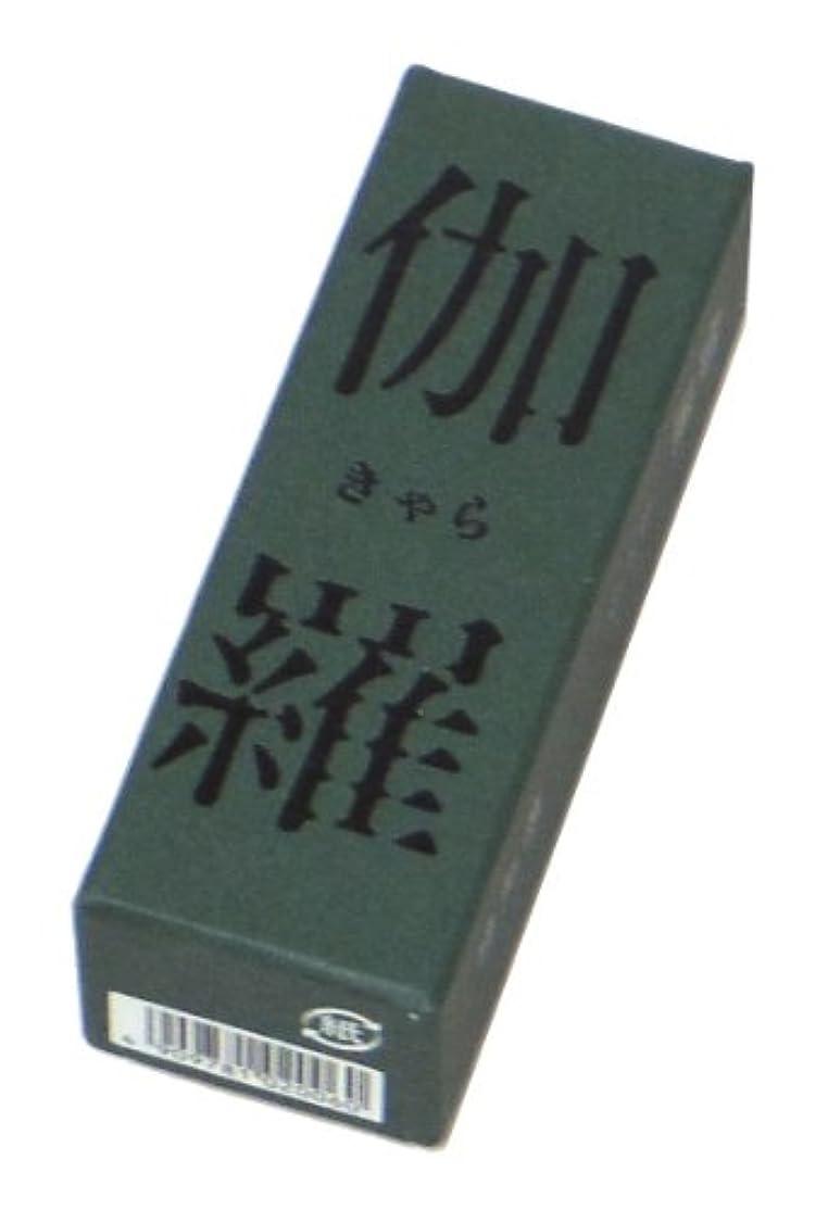 悲劇タイピストワイヤー鳩居堂のお香 香木の香り 伽羅 20本入 6cm