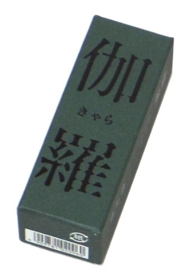 シールトラップ外出鳩居堂のお香 香木の香り 伽羅 20本入 6cm