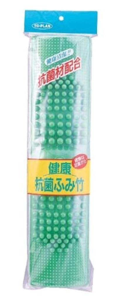 衛星メイド予言する健康抗菌ふみ竹