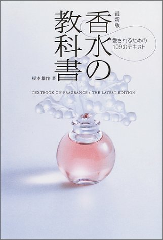 最新版 香水の教科書—愛されるための109のテキスト