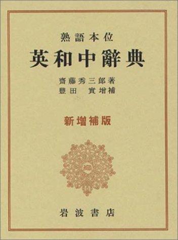 熟語本位 英和中辞典 新増補版の詳細を見る