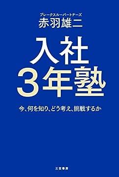 入社3年塾の書影