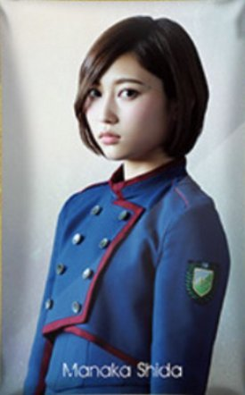 神の手 欅坂46 志田愛佳 クッション 不協和音