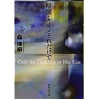 暗闇・キッス・それだけで Only the Darkness or Her Kiss (集英社文庫)