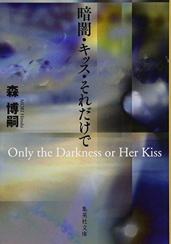 [画像:暗闇・キッス・それだけで Only the Darkness or Her Kiss (集英社文庫)]