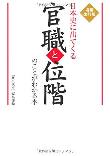 増補改訂版 日本史に出てくる官職と位階のことがわかる本 (歴史)の詳細を見る