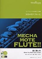 管楽器ソロ楽譜 めちゃモテフルート 星に願いを 模範演奏・カラオケCD付 (WMF-11-002)