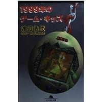 1999年のゲーム・キッズ (幻冬舎文庫)