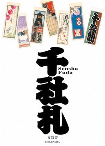 千社札コレクション