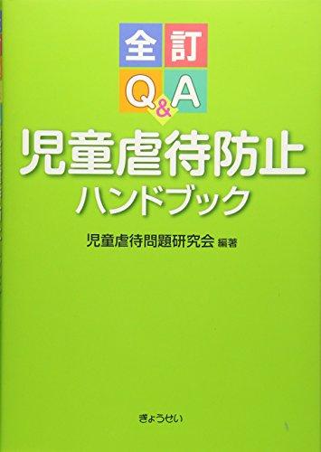 全訂 Q&A 児童虐待防止ハンドブック