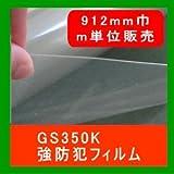 強防犯フィルム 強防犯 侵入抑止 ガラス破り対策 UVカット PET厚300μ 幅912mm 長さm単位長さ販売 竜巻対策 透明平板ガラス内貼り用 凹凸ガラスには貼れません。