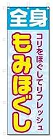 のぼり旗 全身もみほぐし (W600×H1800)