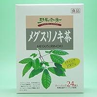 黒姫和漢薬研究所 野草茶房 メグスリノ木茶 24包 (#123854) ×8個セット