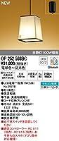 オーデリック 住宅用照明 インテリア 和 和【OP 252 566BC】OP252566BC