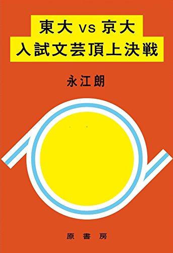 『東大VS京大 入試文芸頂上決戦』国語の入試問題から、時代の流れが見えてくる